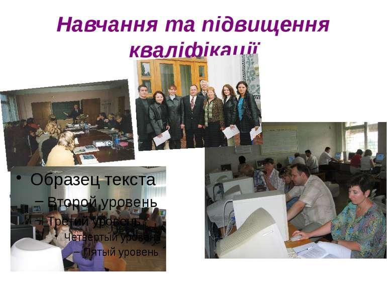 Сертифікація дорадників та експертів-дорадників Працівникі, які мають повну в...