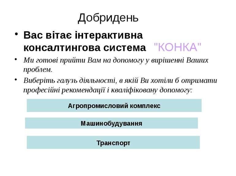 """підсистема Консалтингова сектору АПК """"Сільський зелений туризм"""""""
