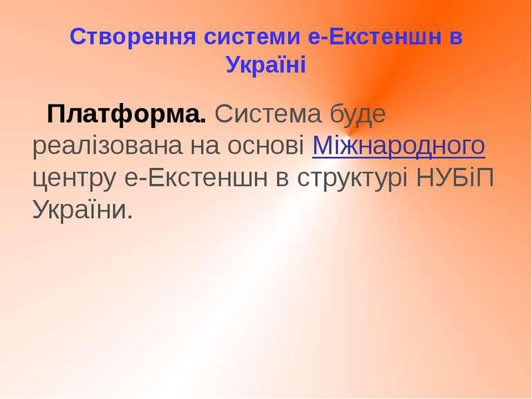 Створення системи е-Екстеншн в Україні достовірну оперативну інформацію щодо ...
