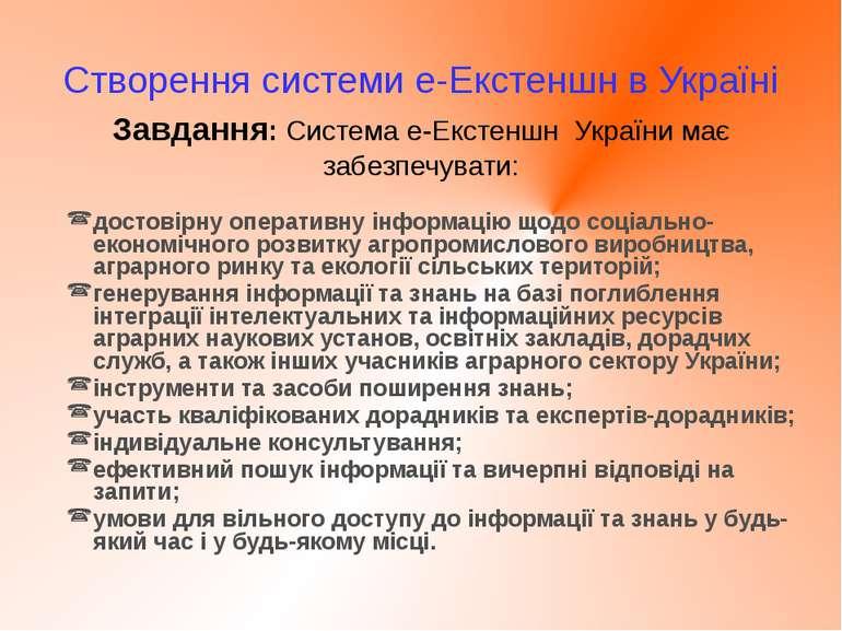 Дорадництво України Міжнародні організації з Екстеншн