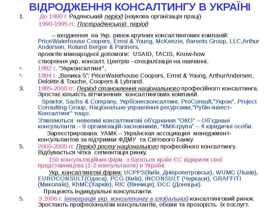 Рейтинги консультаційних компаній Консалтингова діяльність стає провідним фак...