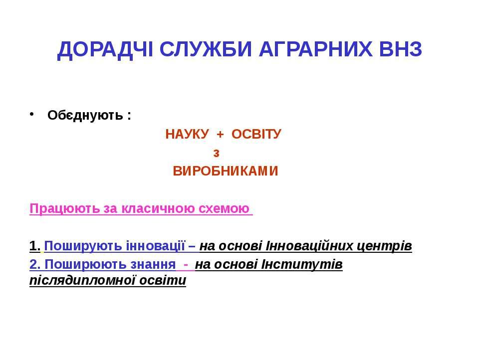 СИСТЕМА ДОРАДЧОЇ ОСВІТИ В УКРАЇНІ (с) П. Т. Кальна-Дубінюк