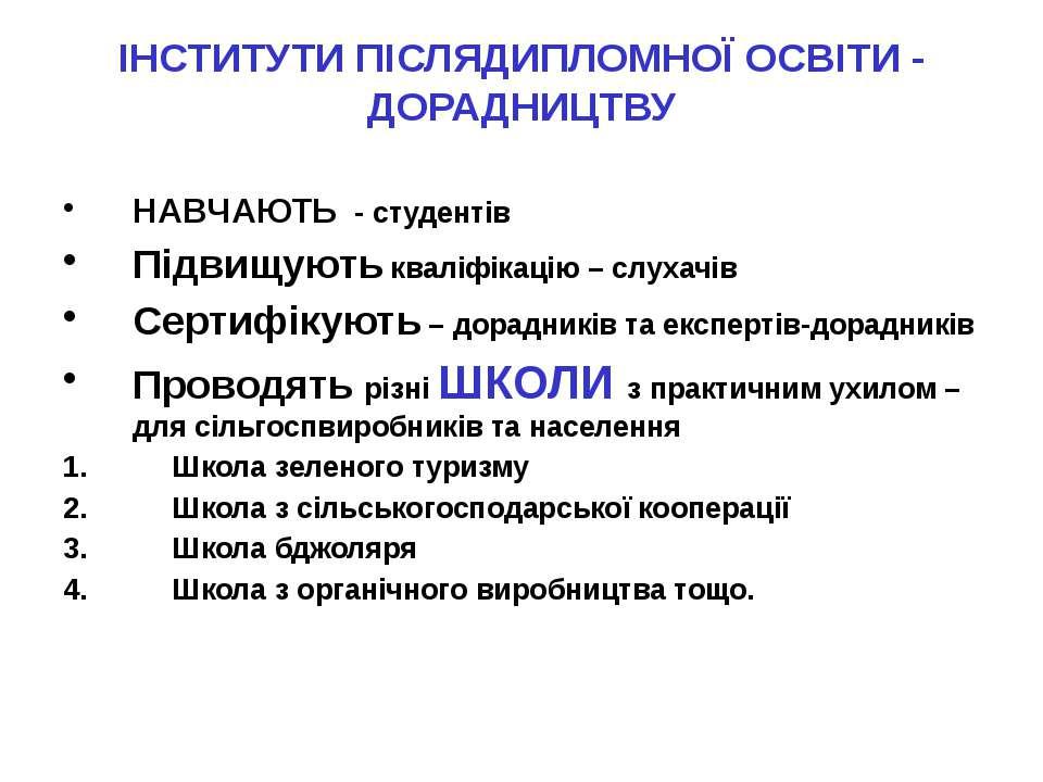 Кафедра аграрного консалтингу та сервісу НУБіПУкраїни Для всіх факультетів НУ...