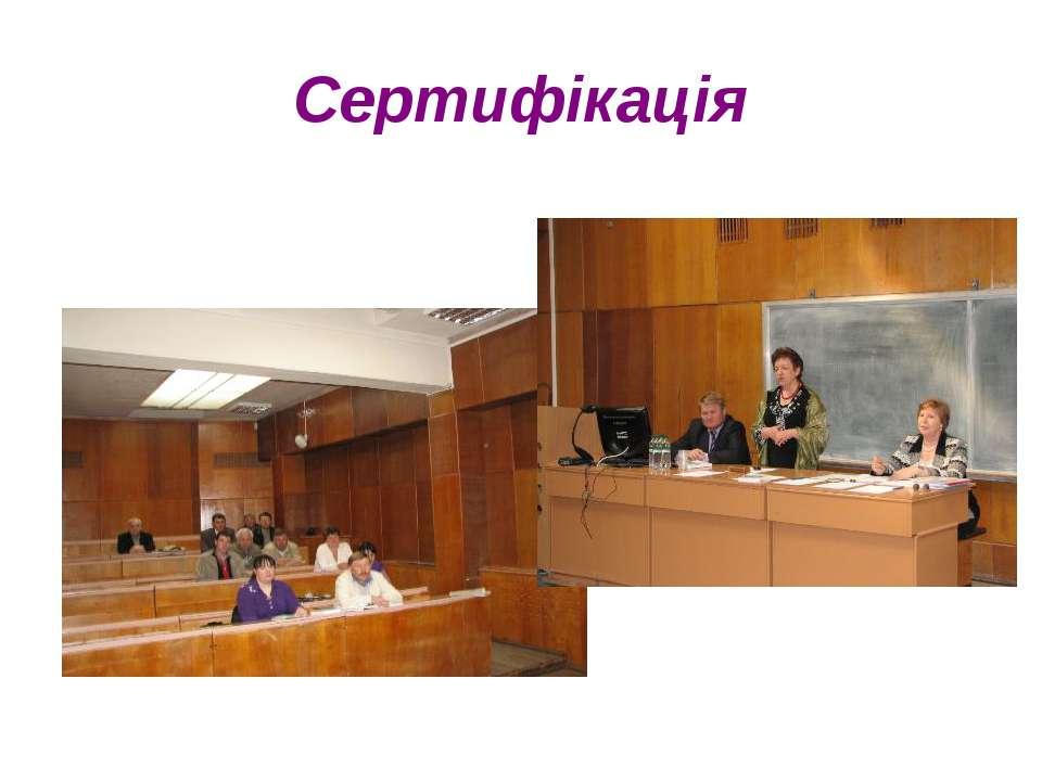 Школи – тренінги з актуальних питань інноваційного консалтингу Школа сільсько...
