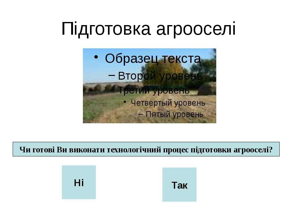 Проект «Створення Mіжнародного Центру е-Екстеншн в Україні» Об'єктивна потреб...
