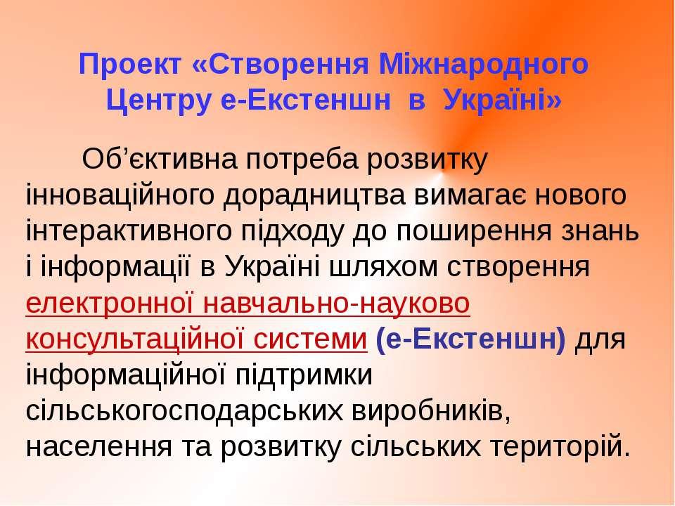 ЕЛЕКТРОННА СИСТЕМА АГРАРНОГО КОНСАЛТИНГУ В УКРАЇНІ (с) П. Т. Кальна-Дубінюк В...