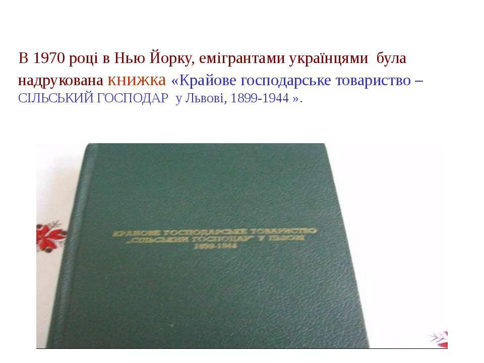 """Галичина у 1899 році Крайове господарське товариство """"Сільський господар"""". бу..."""