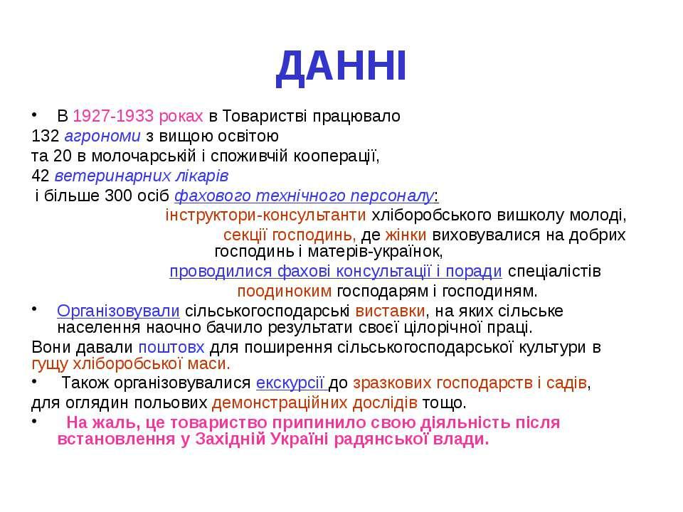 """Керівники товариства """"Сільський Господар"""""""