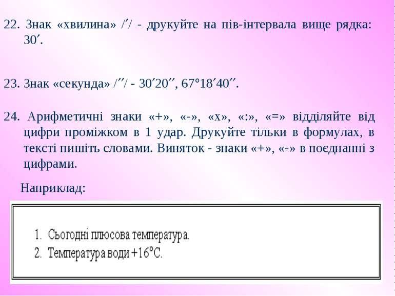 22. Знак «хвилина» / / - друкуйте на пів-інтервала вище рядка: 30 . 23. Знак ...