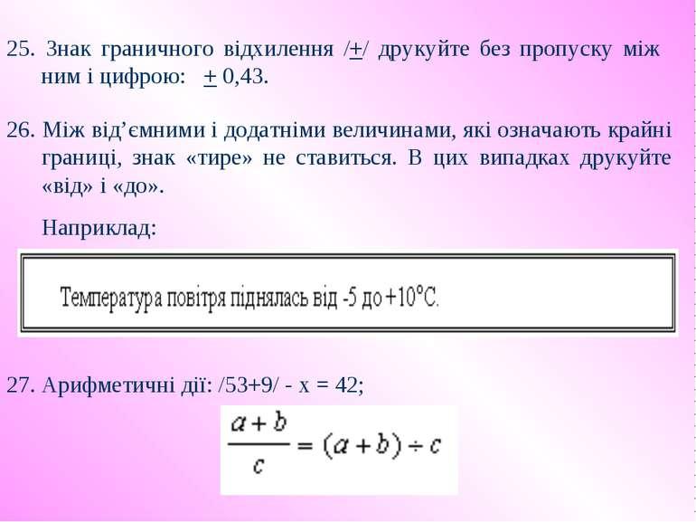 25. Знак граничного відхилення /+/ друкуйте без пропуску між ним і цифрою: + ...