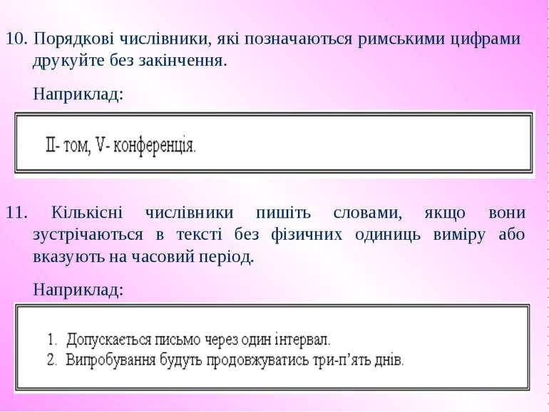 10. Порядкові числівники, які позначаються римськими цифрами друкуйте без зак...