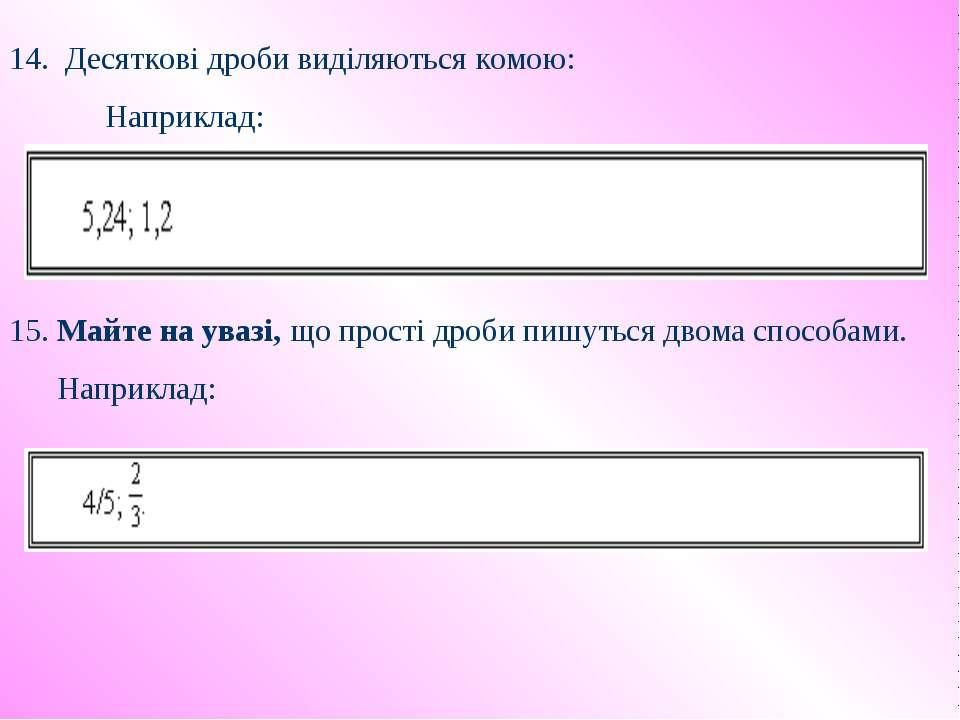 14. Десяткові дроби виділяються комою: Наприклад: 15. Майте на увазі, що прос...