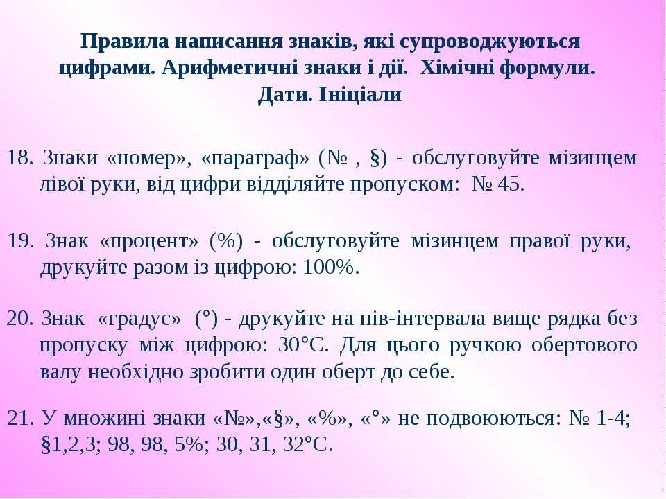 Правила написання знаків, які супроводжуються цифрами. Арифметичні знаки і ді...