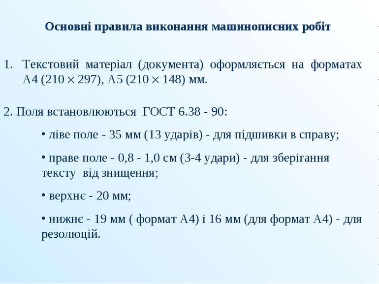 Основні правила виконання машинописних робіт Текстовий матеріал (документа) о...