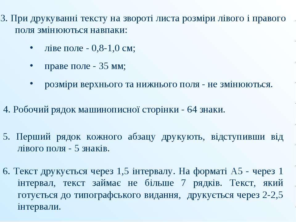 3. При друкуванні тексту на звороті листа розміри лівого і правого поля зміню...