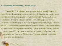 Революційні події взимку – восени 1905р. У січні 1905 р. війська розстріляли ...