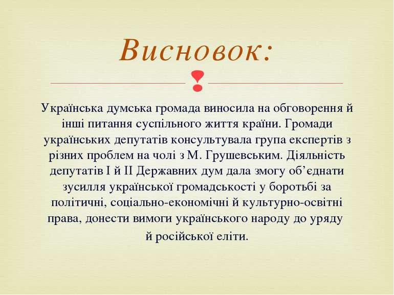 Українська думська громада виносила на обговорення й інші питання суспільного...