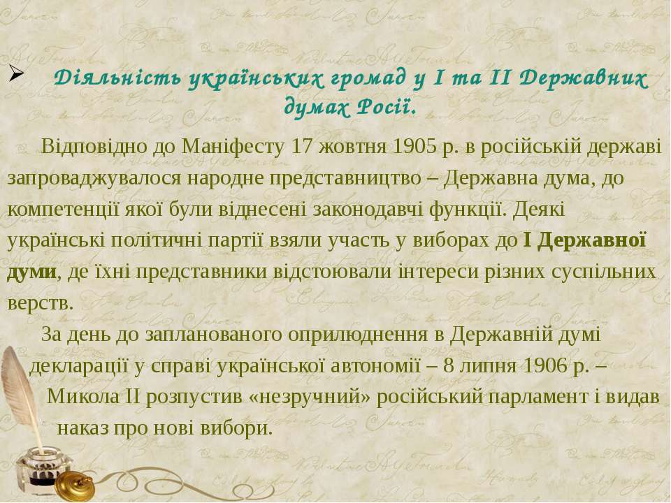 Діяльність українських громад у І та II Державних думах Росії. Відповідно до ...