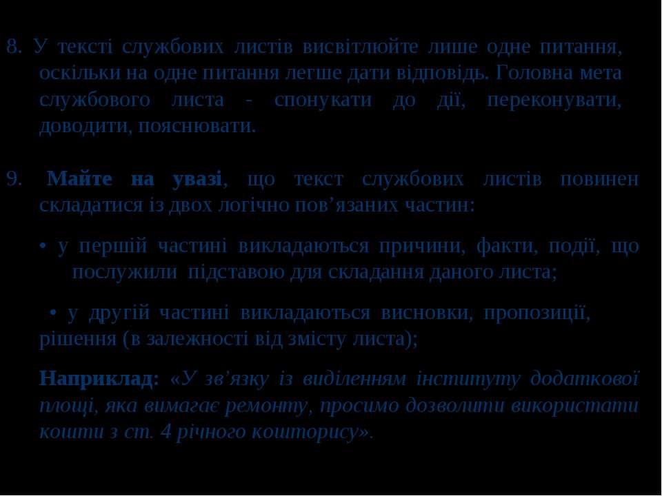 8. У тексті службових листів висвітлюйте лише одне питання, оскільки на одне ...