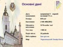 Основні дані Дата заснування: наприкінці V - першій половині VI ст. Площа: 83...