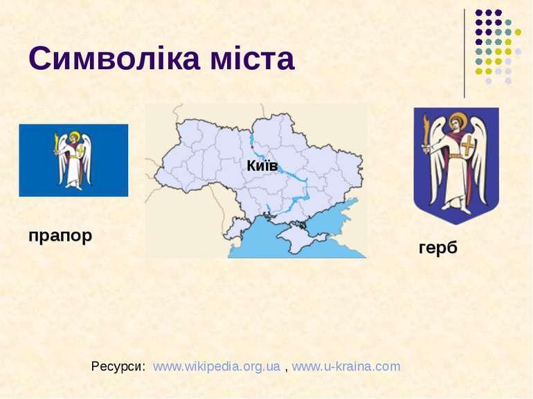 Символіка міста прапор герб Київ Ресурси: www.wikipedia.org.ua , www.u-kraina...