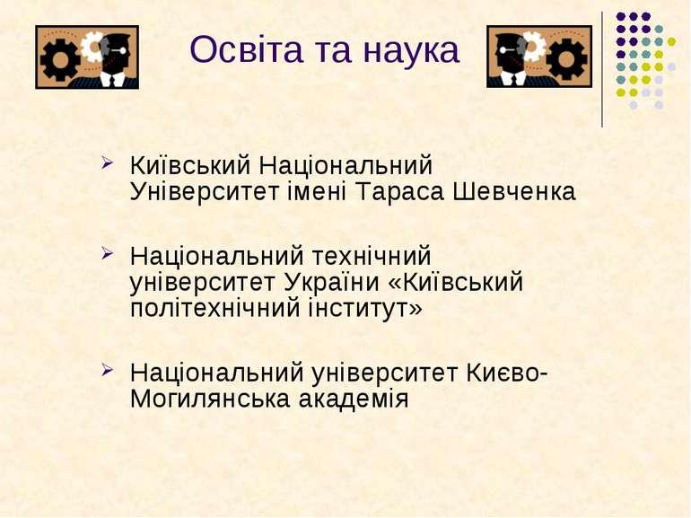 Освіта та наука Київський Національний Університет імені Тараса Шевченка Наці...