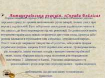 Антиукраїнська реакція. «Справа Бейліса» Пореволюційний період (1908–1913) по...