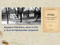 Будинок М.Бейліса, якого в 1911 р. було несправедливо засуджено