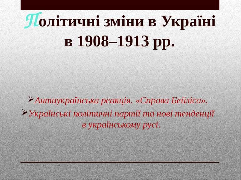 Політичні зміни в Україні в 1908–1913 рр. Антиукраїнська реакція. «Справа Бей...