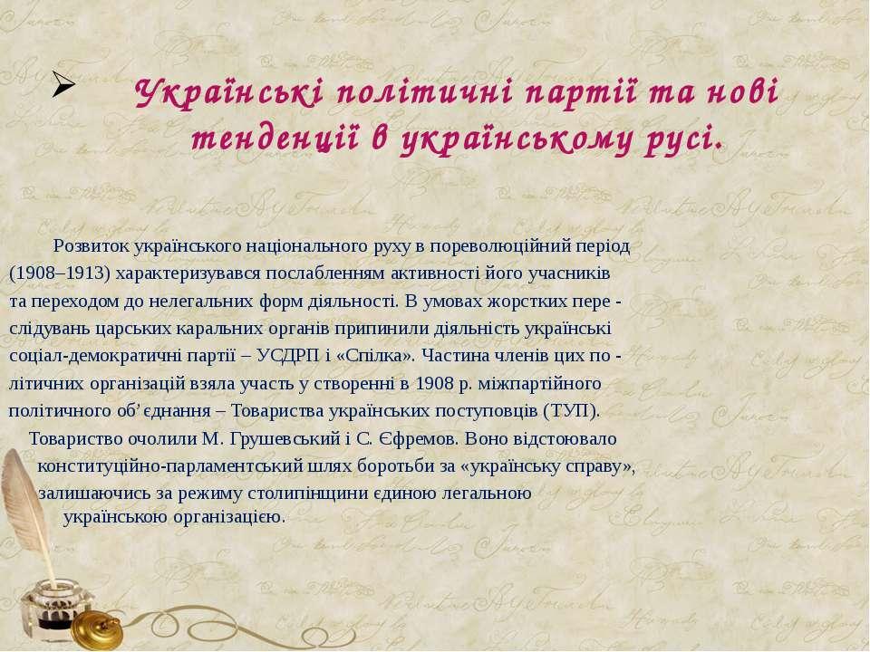 Українські політичні партії та нові тенденції в українському русі. Розвиток у...