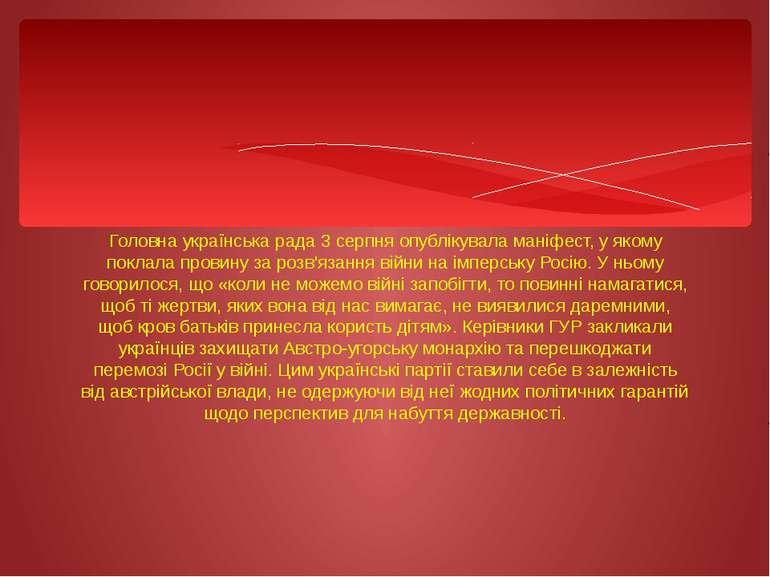 Головна українська рада 3 серпня опублікувала маніфест, у якому поклала прови...