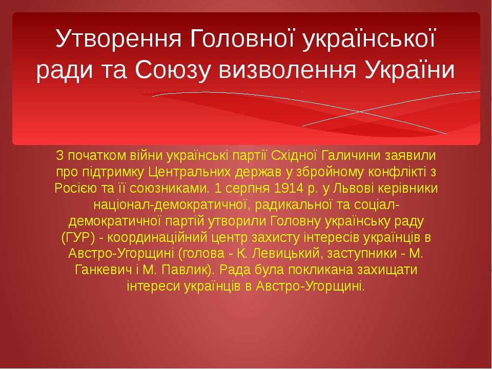 З початком війни українські партії Східної Галичини заявили про підтримку Цен...