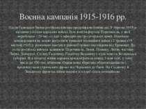 Після Галицької битви російські війська продовжили бойові дії. У березні 1915...