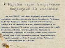 На межі ХІХ-ХХ століття Україна була розділена як географічно, так і політичн...