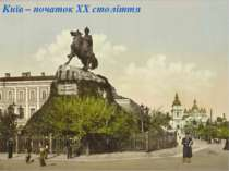 Київ – початок ХХ століття