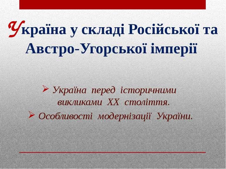 Україна у складі Російської та Австро-Угорської імперії Україна перед історич...