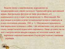 Видатне місце у національному відродженні на західноукраїнських землях належа...