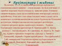 Архітектура і живопис На початку XX ст. в українській архітектурі відбуваєтьс...