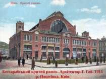 Бессарабський критий ринок. Архітектор Г. Гай. 1915 р. Поштівка. Київ