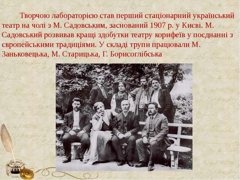 Творчою лабораторією став перший стаціонарний український театр на чолі з М. ...