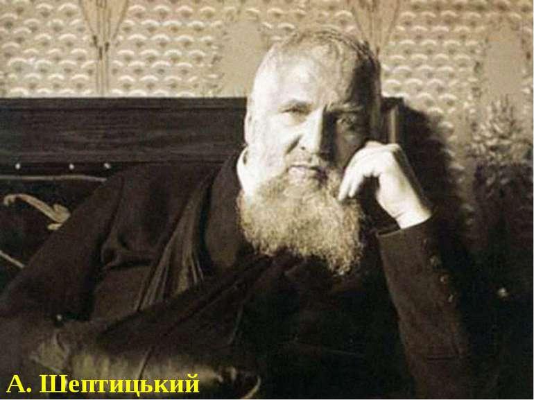 А. Шептицький