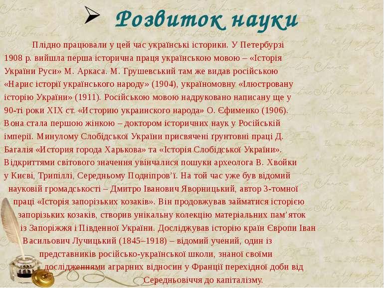 Розвиток науки Плідно працювали у цей час українські історики. У Петербурзі 1...