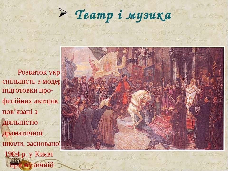 Театр і музика Розвиток українського театру початку XX ст. засвідчує спільніс...