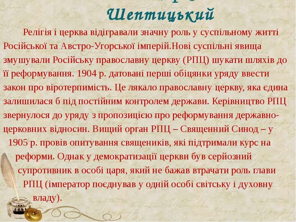 Релігія і церква. А. Шептицький Релігія і церква відігравали значну роль у су...