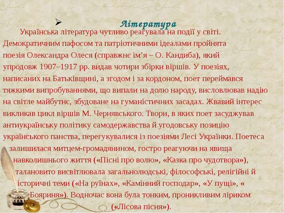 Література Українська література чутливо реагувала на події у світі. Демократ...