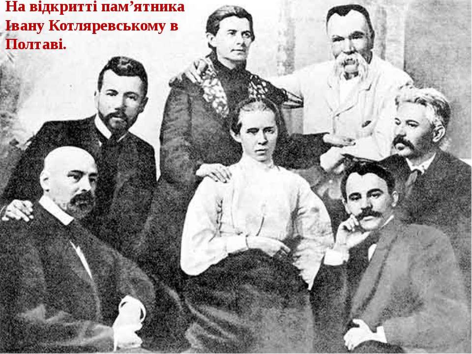 На відкритті пам'ятника Івану Котляревському в Полтаві.
