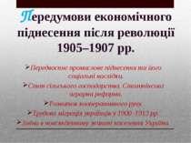 Передумови економічного піднесення після революції 1905–1907 рр. Передвоєнне ...