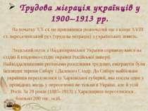 Трудова міграція українців у 1900–1913 рр. На початку ХХ ст. не припинявся ро...