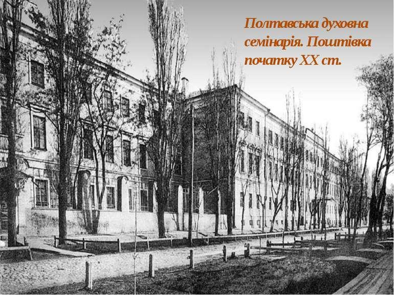 Полтавська духовна семінарія. Поштівка початку ХХ ст.