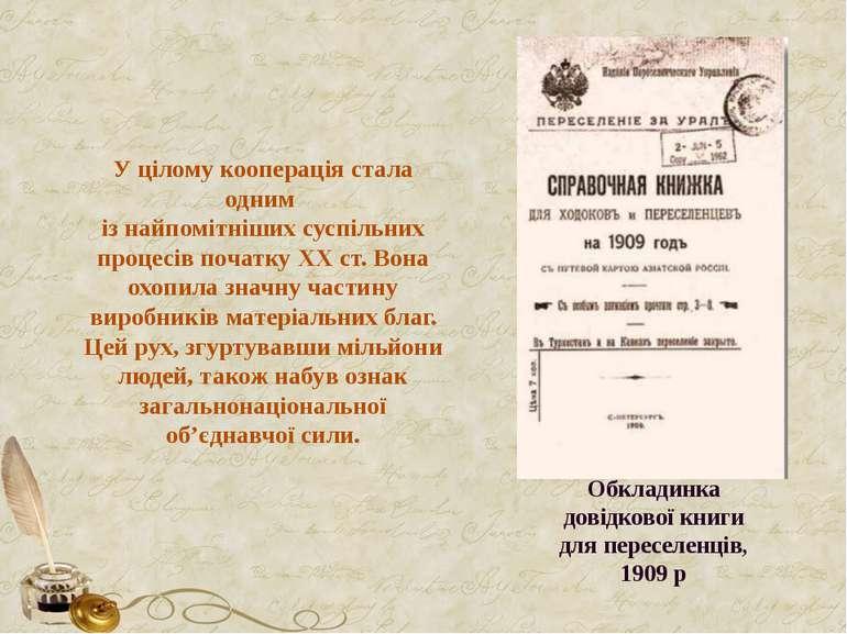 Обкладинка довідкової книги для переселенців, 1909 р У цілому кооперація стал...